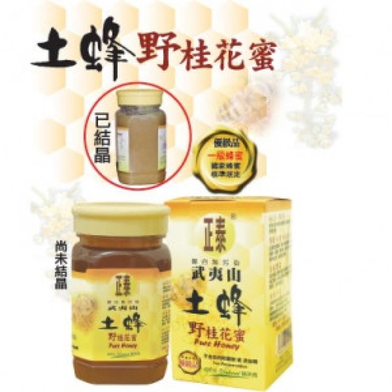 Zhengtai 100% Natural Pure Honey 500g.
