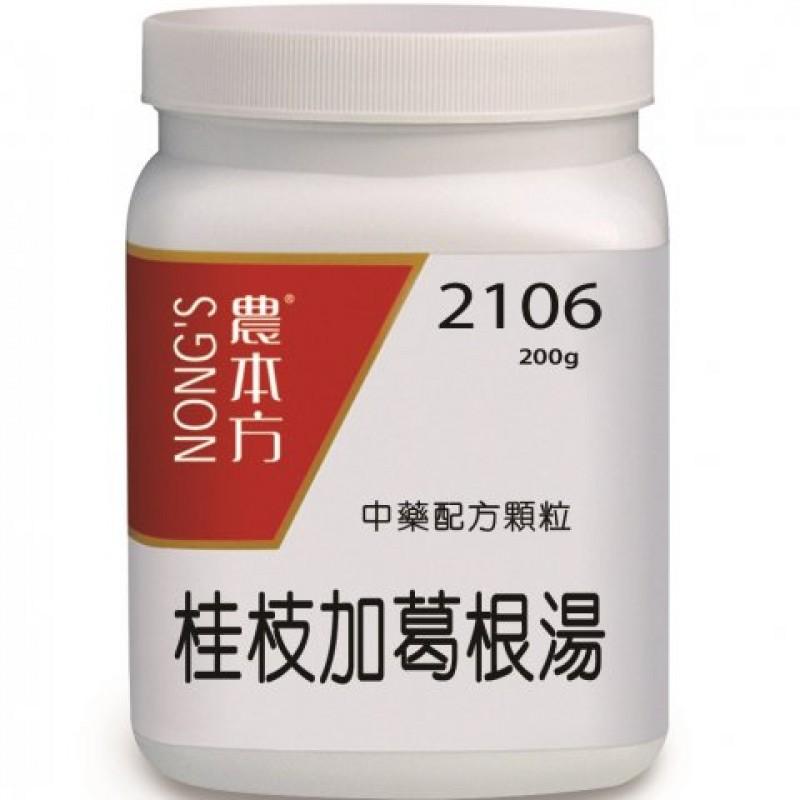 Gui Zhi Jia Gegen Tang