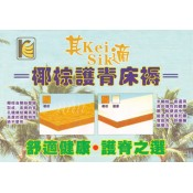 KEISIK® COCONUT SUPPORT MATTRESS 2""