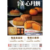 MAXIM'S WHITE LOTUS SEED PASTE W/2 EGG YOLKS COUPONS (Validity Period: From 8 July to 29 September 2020)