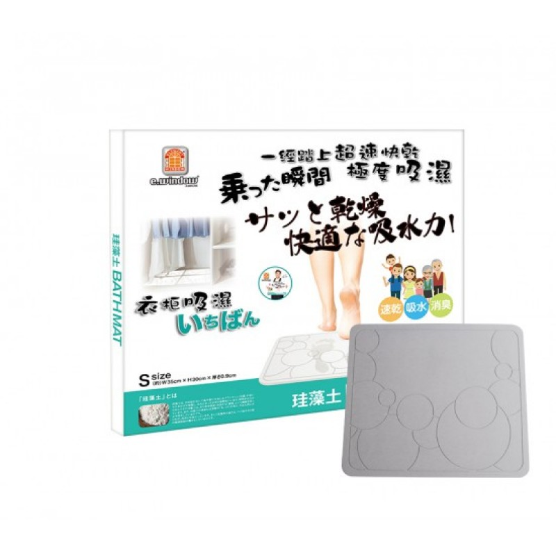 ELEGANT WINDOW® DIATOMITE BATH MAT (SMALL SIZE: 35 X 30 CM) PG1665