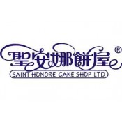 Saint Honore Mooncakes Voucher (7)